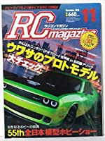 ラジコンマガジン2015年 11月号RCマガジン