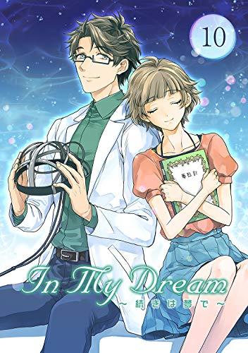 In My Dream 〜 続きは夢で 〜(10)