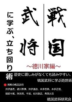 [戦国武将研究会]の戦国武将に学ぶ、立ち回り術~徳川家編~