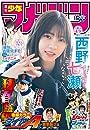 週刊少年マガジン 2020年18号 2020年4月1日発売