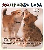 犬のハナコのおいしゃさん (知ることって、たのしい!)