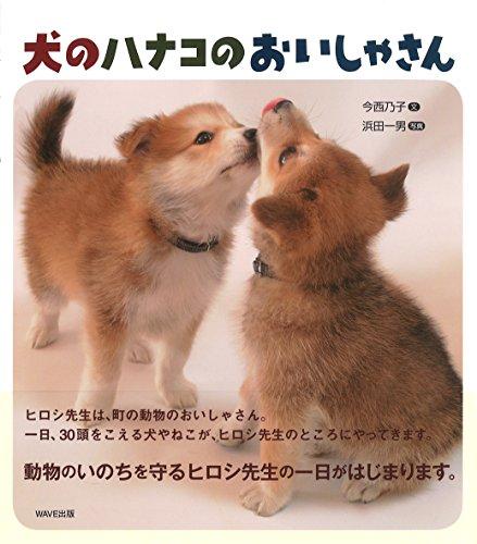 犬のハナコのおいしゃさん (知ることって、たのしい!)の詳細を見る