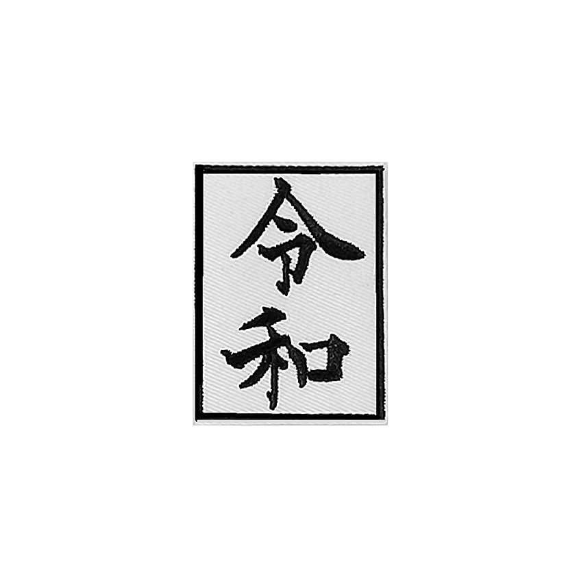 子豚特別な威するichipachi 新元号『令和』 記念 アップリケ 刺繍 アイロン ワッペン