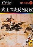 武士の成長と院政 日本の歴史07 (講談社学術文庫)