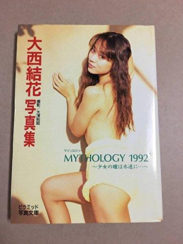 MYTHOLOGY(マイソロジィー)1992 少女の瞳は永遠に…―大西結花写真集 (ピラミッド写真文庫)