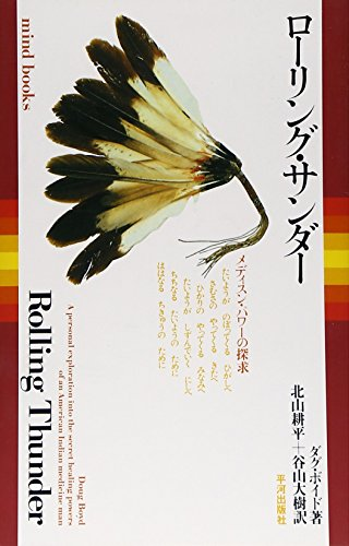 ローリング・サンダー―メディスン・パワーの探究 (mind books)