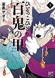 ひとっこひとり百鬼の里 3 (ボニータ・コミックス)