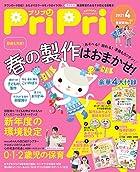 PriPri(プリプリ) 2021年4月号