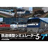 鉄道模型シミュレーター5 - 7+ ダウンロード版