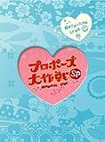 プロポーズ大作戦 スペシャル[VIBF-5228][DVD] 製品画像