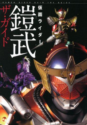 仮面ライダー鎧武ザ・ガイドの詳細を見る