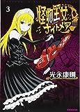 怪物王女ナイトメア(3) (シリウスKC)