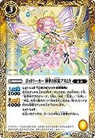 バトルスピリッツ BS48-048 ゴッドシーカー 神華の妖精プリムラ (C コモン) 超煌臨編第1弾