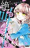 絶叫学級 転生 12 (りぼんマスコットコミックス)