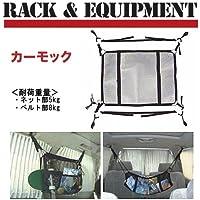 カーモック 【Car Mock】 [PD06] ネット カーラック