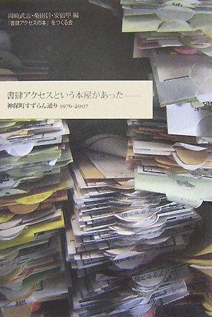 書肆アクセスという本屋があった―神保町すずらん通り1976‐2007