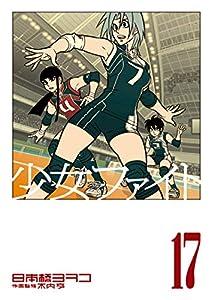 少女ファイト(17) (イブニングコミックス)