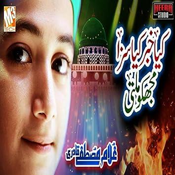Kya Khabar Kya Saza Mujhko Milti - Single