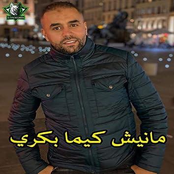 مانيش كيما بكري