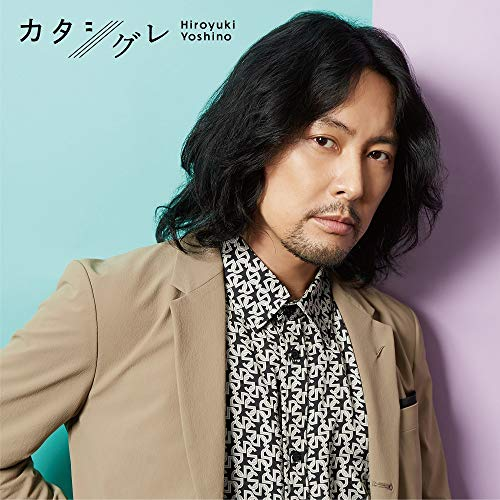 吉野裕行 1stフルアルバム「カタシグレ」【通常盤】