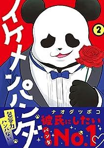 イケメンパンダ(2) (フラワーコミックス)