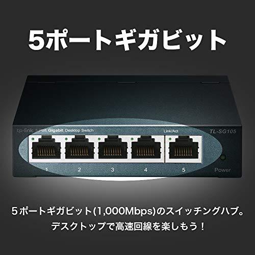 『TP-Link 5ポート スイッチングハブ 10/100/1000Mbps ギガビット 金属筺体 設定不要 ライフタイム保証 TL-SG105V6.0』の1枚目の画像