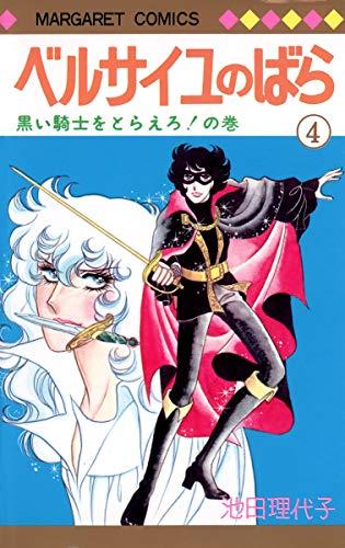 ベルサイユのばら 4 (マーガレットコミックス)