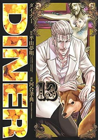 DINERダイナー 13 (ヤングジャンプコミックス)