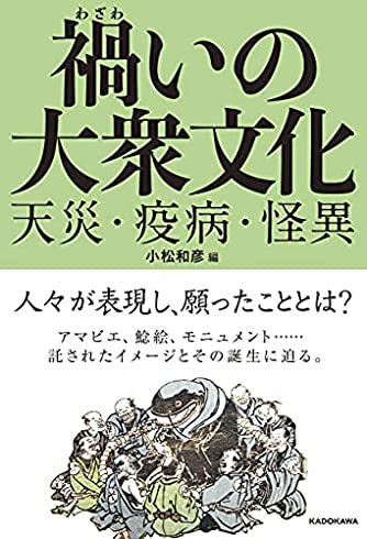 禍いの大衆文化 天災・疫病・怪異