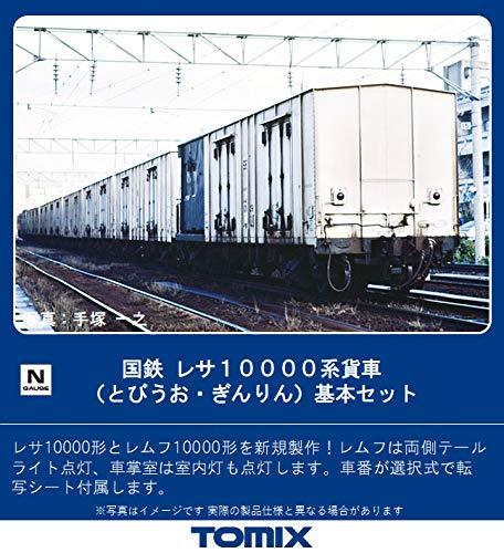 TOMIX Nゲージ レサ10000系貨車 とびうお・ぎんりん 基本セット 8両 98723 鉄道模型 貨車