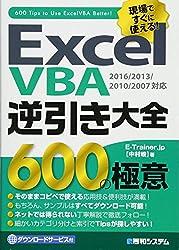 現場ですぐに使える! ExcelVBA逆引き大全600の極意