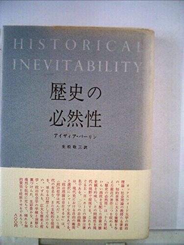 歴史の必然性 (1966年)