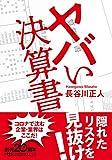 ヤバい決算書 (日経ビジネス人文庫)
