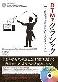 DTMでクラシック〜名曲で学ぶ表情豊かな打ち込みテクニック〜