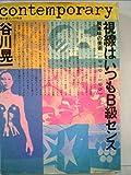 視線はいつもB級センス―脱意味の美術 1979-1981 (1981年) (踏分道としての戦後)