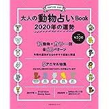 大人の動物占いBook 2020年の運勢 主婦の友生活シリーズ