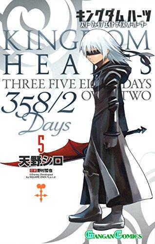 キングダム ハーツ 358/2 Days 5巻 (デジタル版ガンガンコミックス)