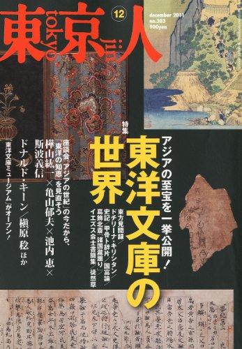 東京人 2011年 12月号 [雑誌]