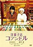 洋菓子店コアンドル [DVD] image