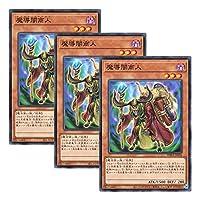 【 3枚セット 】遊戯王 日本語版 PHRA-JP026 Magical Broker 魔導闇商人 (ノーマル)