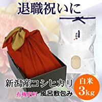 [退職祝い]新潟県産コシヒカリ 3キロ 風呂敷包み(有機肥料)(退職記念品)