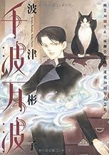 千波万波 画業30周年&「雨柳堂夢咄」連載20周年記念集 (ソノラマコミックス)