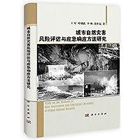 城市自然灾害风险评估与应急响应方法研究