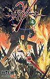 γ―ガンマ― 4 (ジャンプコミックス)