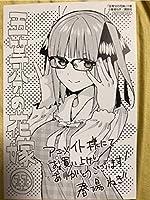 二乃 五等分の花嫁 11巻 アニメイト 限定 特典 イラストカード ポストカード 春場ねぎ