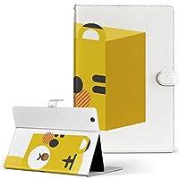igcase KYT33 Qua tab QZ10 キュアタブ quatabqz10 手帳型 タブレットケース カバー レザー フリップ ダイアリー 二つ折り 革 直接貼り付けタイプ 007146 ラブリー ユニーク 虎 キャラクター