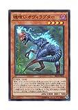 遊戯王 日本語版 SR04-JP002 Souleating Oviraptor 魂喰いオヴィラプター (スーパーレア)