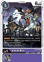 デジモンカードゲーム BT2-072 イビルモン (C コモン) ブースター ULTIMATE POWER (BT-02)