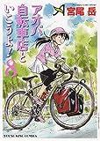 アオバ自転車店といこうよ! 8 (8巻)