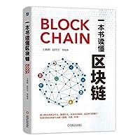 一本书读懂区块链+搞懂区块链技术应用+白话区块链